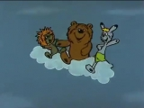 Облака, белогривые лошадки - песня из мультфильма