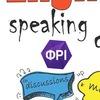 English Speaking Club Миколаїв