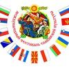 Управление культуры Славянского района