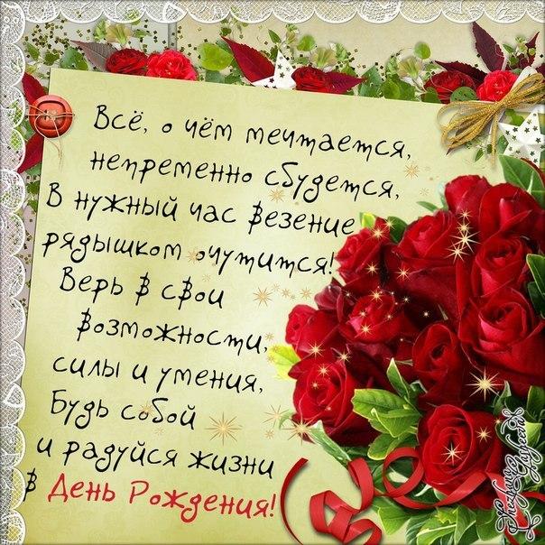 Душевное поздравление с днём рождения женщине в стихах красивые 87