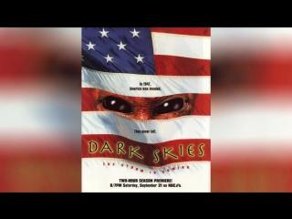 Темные небеса (1996