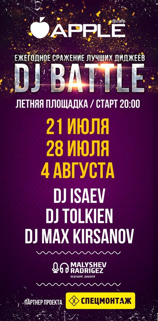Афиша Тамбов ЕЖЕГОДНЫЙ DJ BATTLE AppleDjCafe / летник