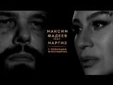 МАКСИМ ФАДЕЕВ и НАРГИЗ — С ЛЮБИМЫМИ НЕ РАССТАВАЙТЕСЬ (06.12.2016) ft. feat.