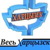 Весь Харцызск