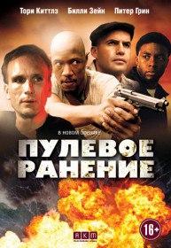Пулевое ранение / The Kill Hole (2012)