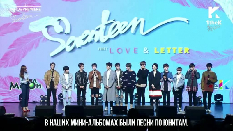 [ROSAS RUS SUB] [MelOn Premiere Showcase] SEVENTEEN(세븐틴) - Chuck(엄지척), Say Yes, Drift Away(떠내려가), Pretty U(예쁘다), Still Lonely