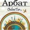 Onlinetur на Арбатской