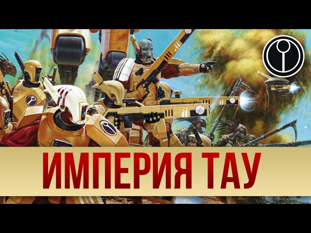 Империя Тау | WARHAMMER ШОУ | Tau Empire