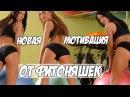 Новая Мотивация от Фитоняшек(Fitness Motivation Women New Motivation Video 2016)