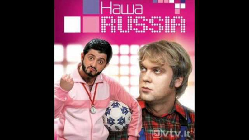 Nasha Russia original soundtrack