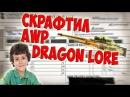 Школьник учит играть в CS 49 - СКРАФТИЛ AWP Dragon Lore С ВЕБКОЙ!