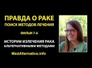 ПРАВДА О РАКЕ Фильм 7 Истории излечения рака альтернативными методами