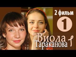 Добрый забавный детектив! Виола Тараканова. В мире преступных страстей 1 сезон Три мешка хитростей-1