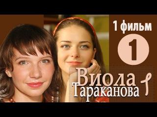Виола Тараканова В мире преступных страстей 1 сезон «Черт из табакерки» - 1. Экранизация Донцовой
