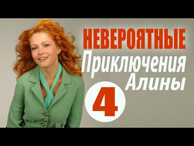 Невероятные приключения Алины 4 серия (2014) женский детектив сериал