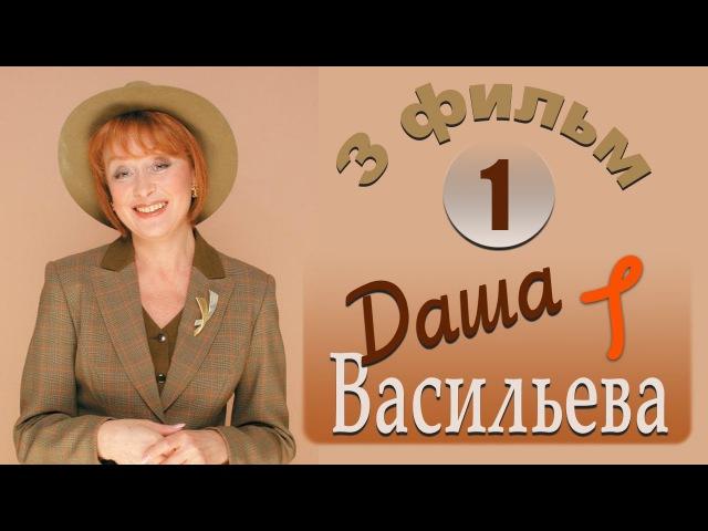 Даша Васильева Любительница частного сыска 1 сезон 3 фильм. Дантисты тоже плачут-1