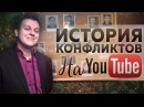 ИСТОРИЯ КОНФЛИКТОВ на YouTube