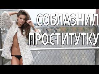 Пикапер Соблазнил Элитную Проститутку. Гильдия Пикапа