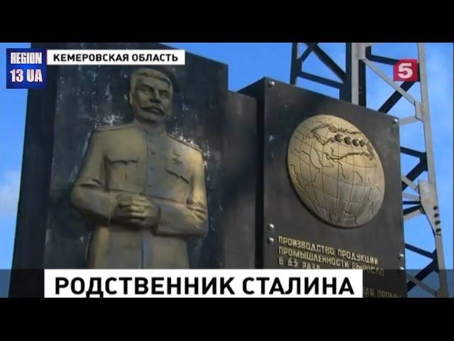 Генетики подтвердили что у вождя всех народов Иосифа Сталина появился ещё один внук