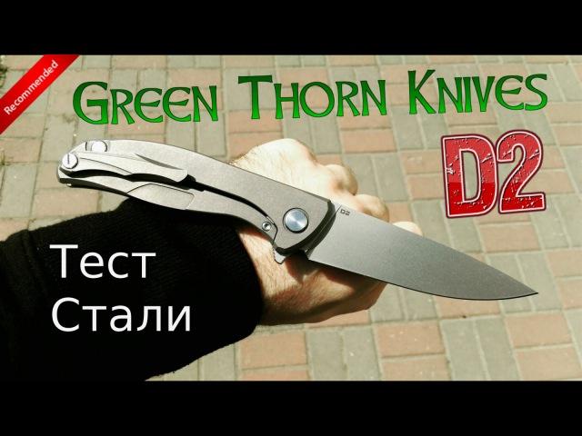 Тест стали D2 на Широгоров Ф95 от Зеленый Шип / Test steel Shirogorov Green Thorn China Aliexpress