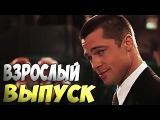 ОДНАЖДЫ В РОССИИ. ВЗРОСЛЫЙ ВЫПУСК. Здесь не только «РУССКИЕ» приколы #85 HD Music