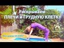 Комплекс для раскрытия ПЛЕЧ и ГРУДНОЙ КЛЕТКИ / Улучшаем осанку