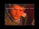Песня на стихи Есенина. 54 ДОН, 17 осн ВВ МВД РФ в Чечне 1995 год.