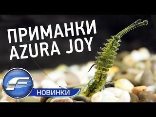 Приманка Azura Joy
