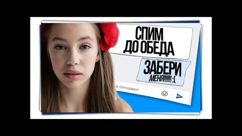 ПРАНК ПЕСНЕЙ над ПОДРУГОЙ Open Kids На Десерт