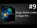 Sony Vegas Pro, Урок #9 - Magic Bullet Looks