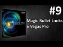 Sony Vegas Pro, Урок 9 - Magic Bullet Looks