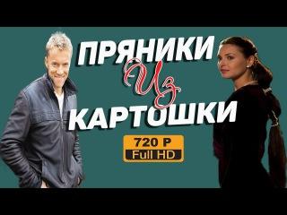 Вода и огонь турецкий фильм на русском языке смотреть онлайн