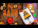 Идеи для личного дневника История праздника Хэллоуин DRAW WITH ME Оформление разворо