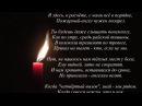 ПАМЯТИ ПОЖАРНЫХ - ПОМНИМ, СКОРБИМ 22 09 2016 (минута молчания)