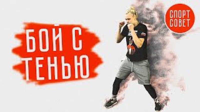 БОЙ С ТЕНЬЮ SHADOWBOXING Тренер Ангелина Литвинова