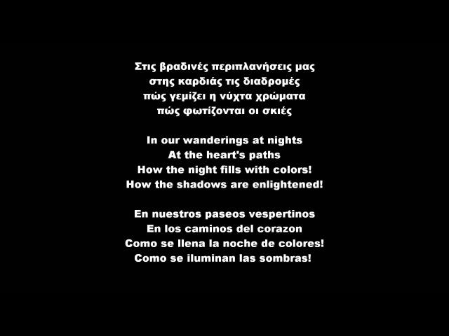 Eleni Tsaligopoulou Xilies siwpes- ellinikoi stixoi, english lyrics, palabras espanolas