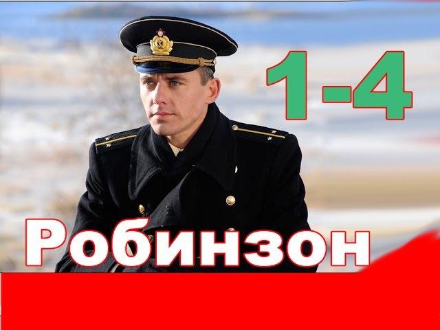 Фильм,Робинзон,серии 5-8,ДРАМА о трех приятелях, в ролях,Игорь Петренко,Светлана Х...