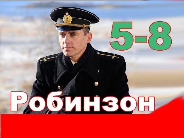 Фильм,Робинзон,серии 1-4,ДРАМА о трех приятелях, в ролях,Игорь Петренко,Светлана Х...