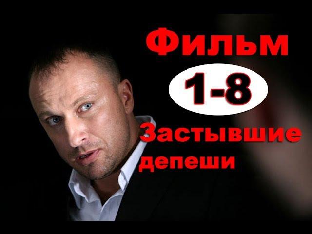 Фильм,Застывшие депеши, серии 1-8,в гл.роли,Дмитрий Нагиев,Боевик, Детектив,