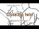 015 Close hip wist Закрытый хип твист