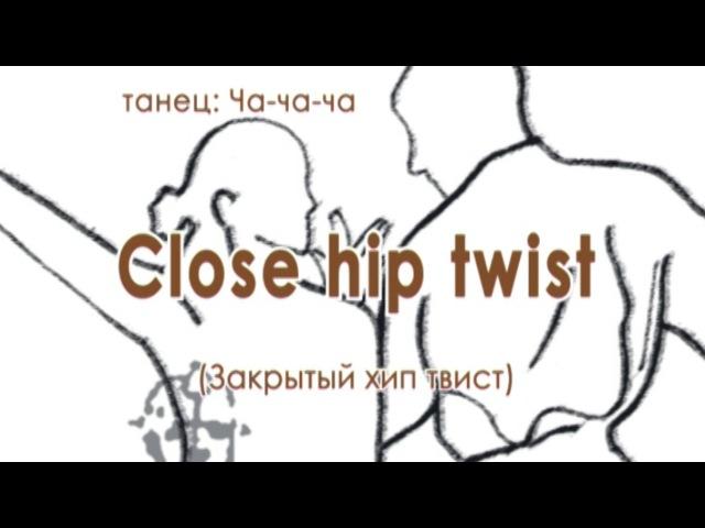 015 Close hip wist (Закрытый хип твист)