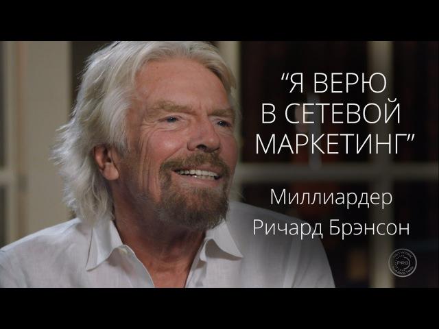 Я верю в сетевой маркетинг Миллиардер Ричард Брэнсон [Отрывок из интервью]