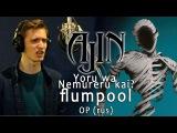 Flumpool - Yoru wa Nemureru kai (Russian Cover)