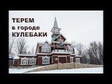 Терем в городе Кулебаки. Наше путешествие по Нижегородской области