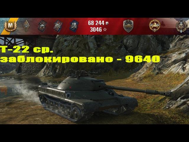 Т-22 ср. 9640 заблокированого урона! Wot