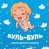 Грудничковое плавание Тольятти, Буль Буль