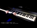 이누야샤 犬夜叉 OST 시대를 초월한 마음 (時代を越える想い) Piano cover 피아노 커버