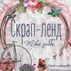 СКРАП-ЛЕНД---Твоё Хобби,Беларусь,СКРАПБУКИНГ