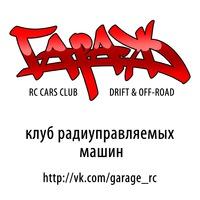 Гараж Рс-Клуб