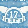 Официальная группа Лиги-17